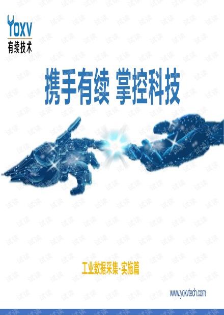 工业数据采集 PLC机床机器人注塑机数据采集网关及实施分类执行方案 21-01.pdf