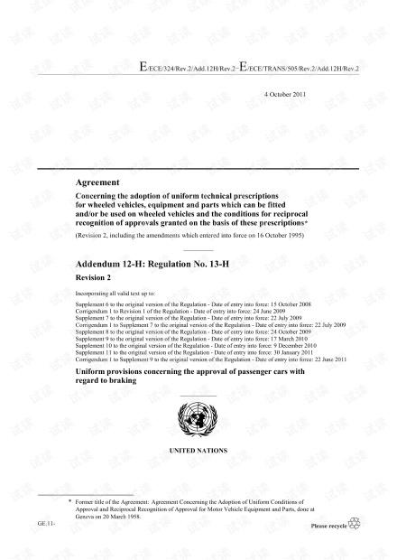 ECE R13H-乘用车制动系统型式认证的统一规定.pdf