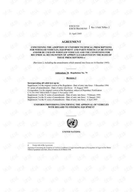 ECE R79-关于转向装置方面批准车辆的统一规定.pdf