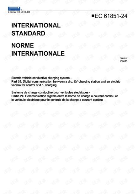 IEC 61851-24.pdf