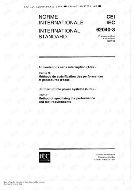 IEC 62040-3.pdf