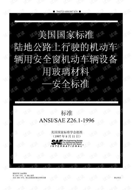 ANSI SAE Z26.1-1996 道路车辆安全玻璃.pdf