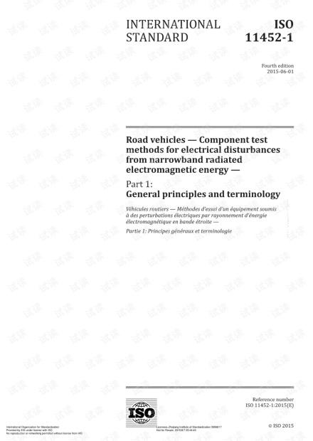 ISO 11452-1-2015.pdf