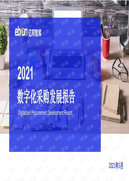 2021数字化采购发展报告.pdf