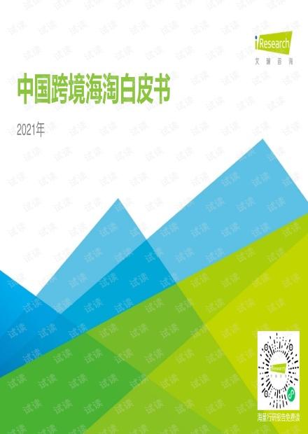 2021年中国跨境海淘行业白皮书.pdf