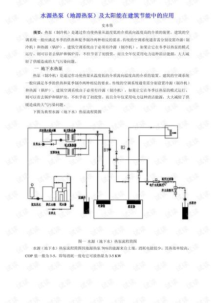 水源热泵(地源热泵)及太阳能在建筑节能中的应用.pdf