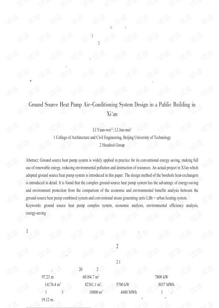 西安某公建工程地源热泵空调系统设计案例.pdf