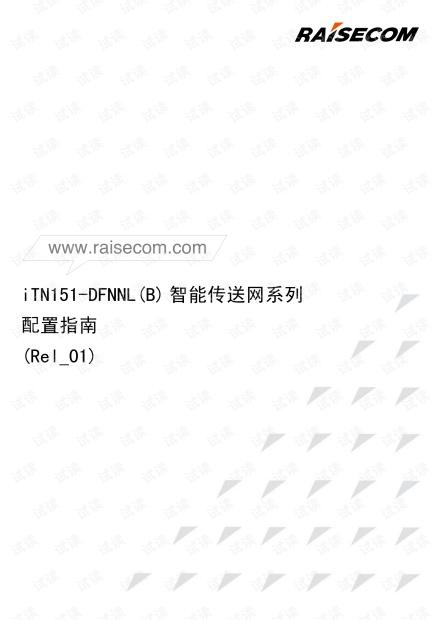 iTN151-DFNNL(B) 智能传送网系列 配置指南(Rel_01).pdf