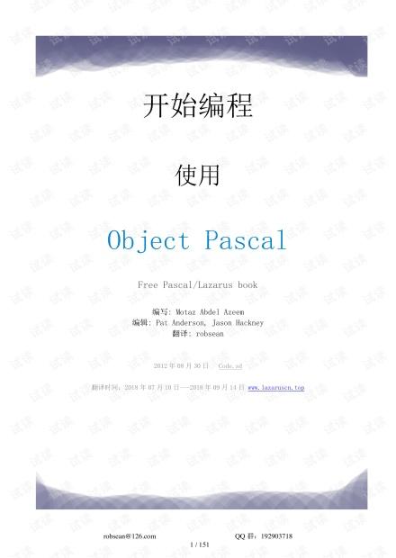 开始编程使用pascal与lazarus.pdf