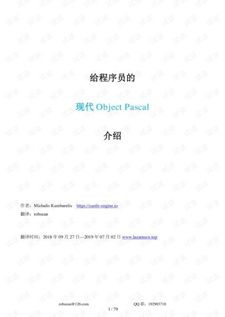 给程序员的现代ObjectPascal介绍.pdf