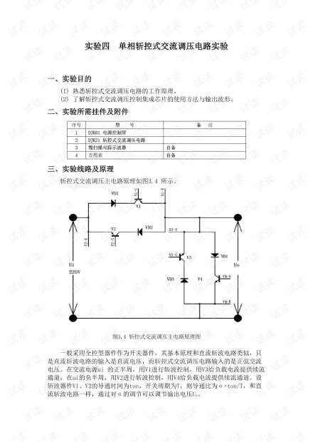 电力电子技术第四次实验实验报告 单相斩控式交流调压电路实验.pdf
