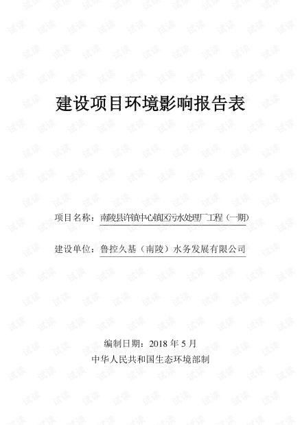 南陵县许镇中心镇区污水处理厂工程(一期)环评报告.pdf