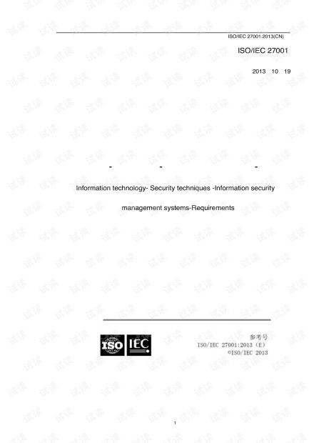 ISO27001-2013中文版.pdf