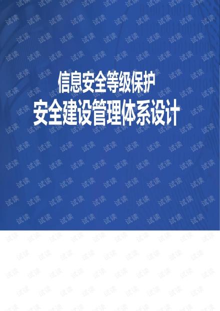 信息安全等级保护安全建设管理体系设计.pdf
