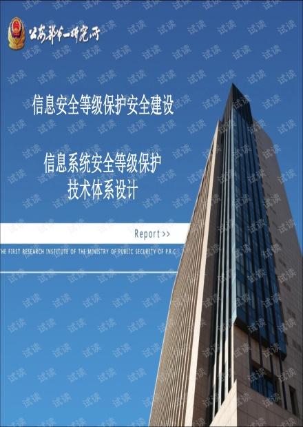 信息安全等级保护安全建设技术体系设计.pdf