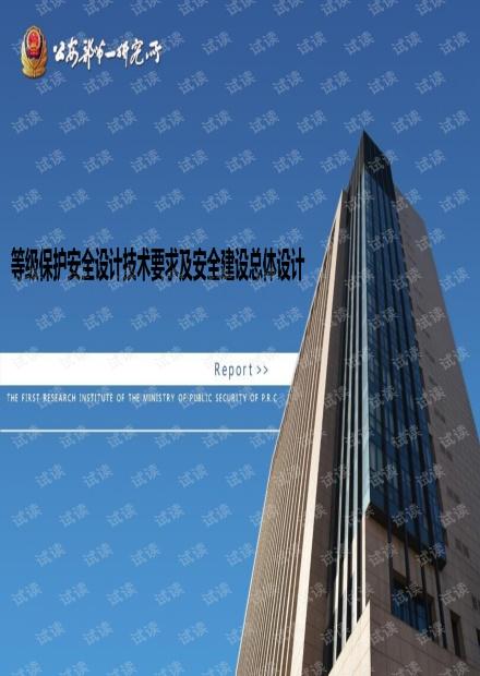 信息系统等级保护安全设计技术要求及安全建设总体设计.pdf