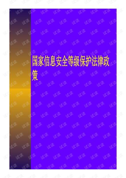 国家信息安全等级保护系列政策.pdf