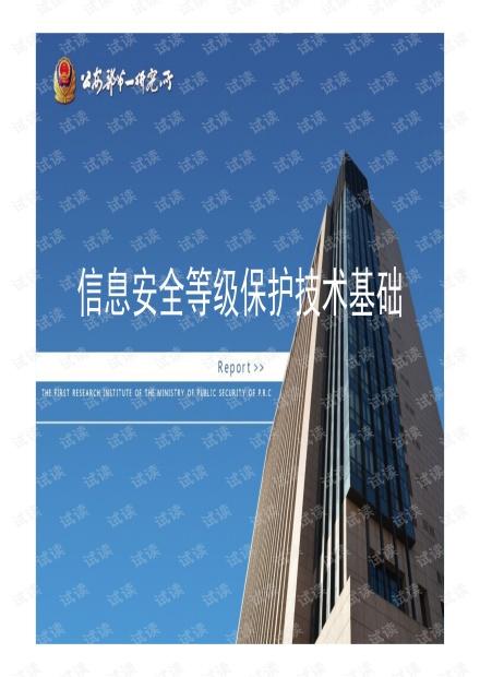 信息安全等级保护技术基础.pdf