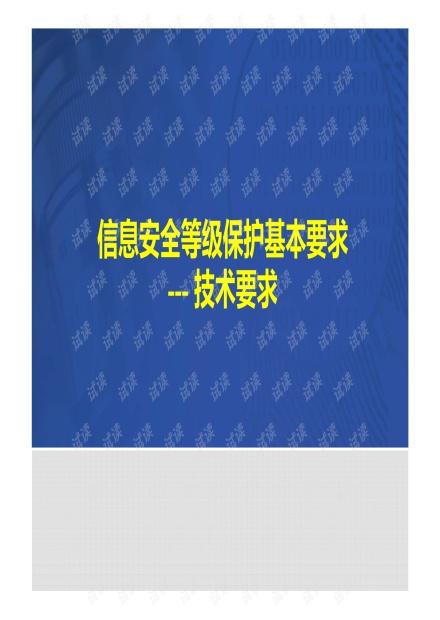 信息安全等级保护安全建设的技术要求.pdf