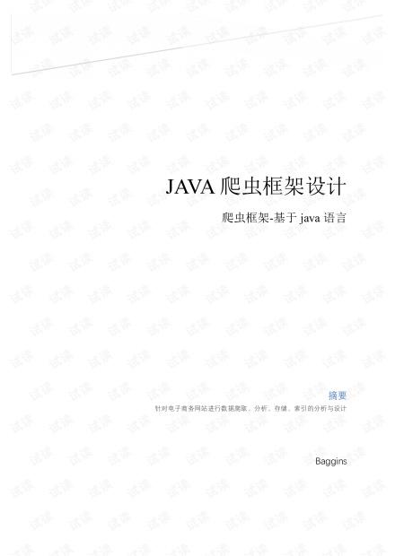 Java爬虫框架设计-针对电商网站进行数据爬取、分析、存储、索引的分析与设计.pdf