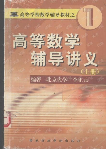 北京大学高等数学辅导讲义 上
