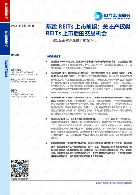 20210618-申万宏源-指数与创新产品研究系列之六:基建REITs上市前瞻,关注产权类REITs上市后的交易机会.pdf