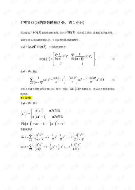 视觉SLAM十四讲第3次作业-第4题-推导 SE(3)的指数映射(详解版)