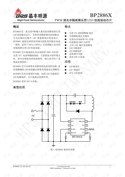 BP2886X_CN_DS_Rev_0.8.pdf