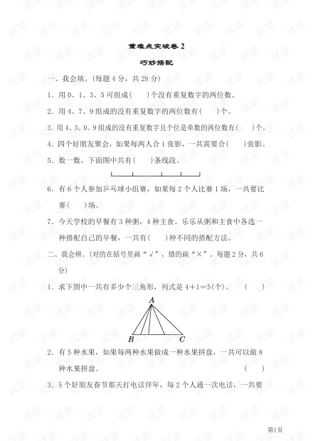 三年级下册数学人教版重难点突破卷2(含答案).pdf