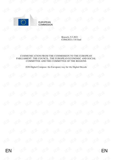 欧盟委员会-2030数字指南针:数字十年的欧洲之路(英文)