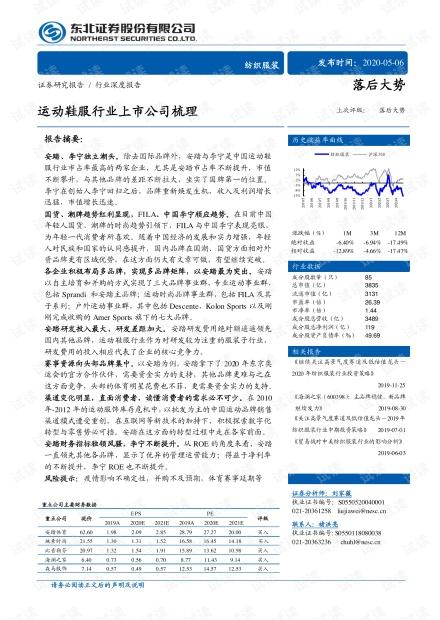 2021 运动鞋服行业上市公司梳理.pdf