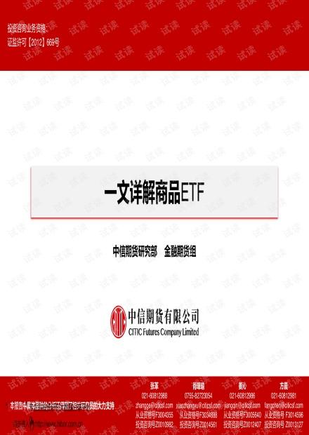 20191203-中信期货-一文详解商品ETF.pdf