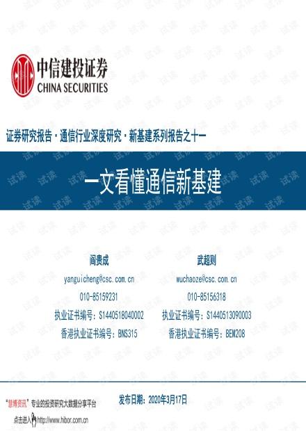 20200317-中信建投-通信行业深度研究:一文看懂通信新基建.pdf