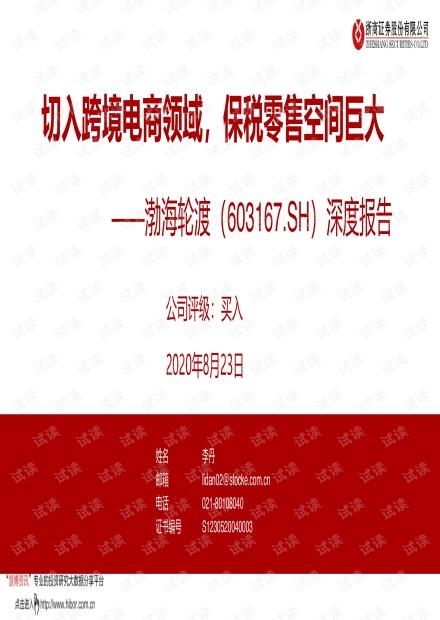 20200823-浙商证券-渤海轮渡-603167-深度报告:切入跨境电商领域,保税零售空间巨大.pdf