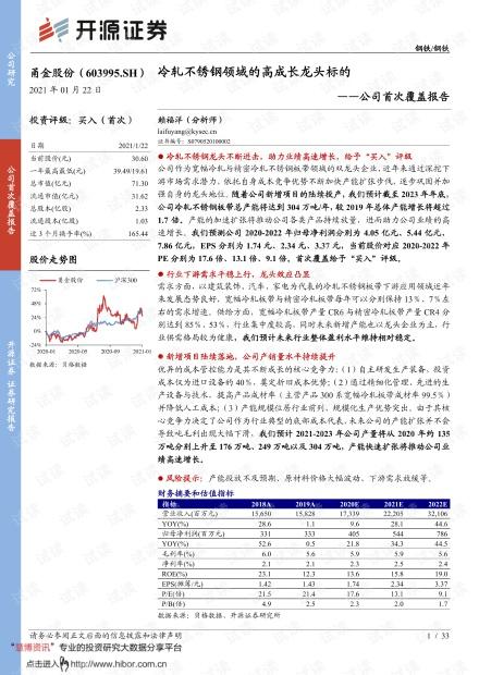 20210122-开源证券-甬金股份-603995-公司首次覆盖报告:冷轧不锈钢领域的高成长龙头标的.pdf