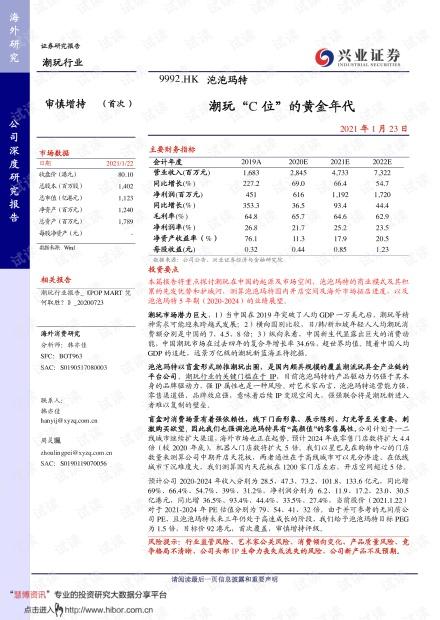 """20210123-兴业证券-泡泡玛特-9992.HK-潮玩""""C位""""的黄金年代.pdf"""
