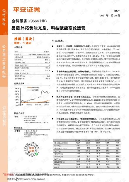 20210126-平安证券-金科服务-9666.HK-品质外拓势能充足,科技赋能高效运营.pdf