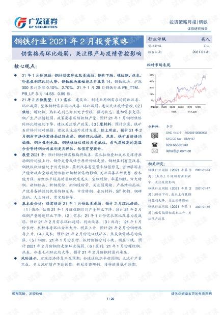 20210131-广发证券-钢铁行业2021年2月投资策略:供需格局环比趋弱,关注限产与疫情管控影响.pdf