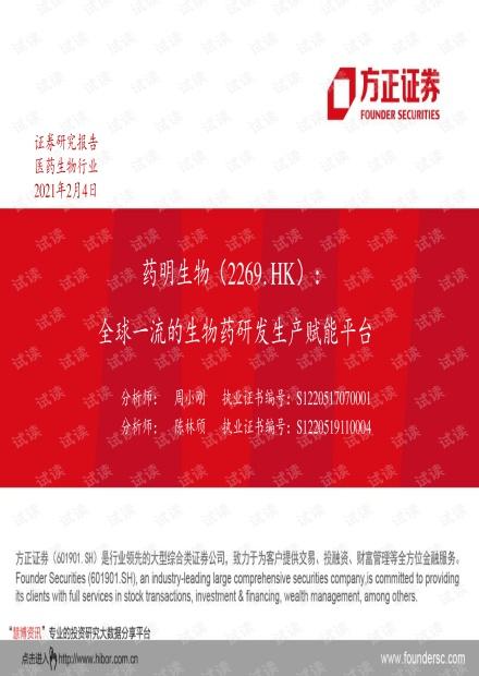 20210204-方正证券-药明生物-2269.HK-全球一流的生物药研发生产赋能平台.pdf