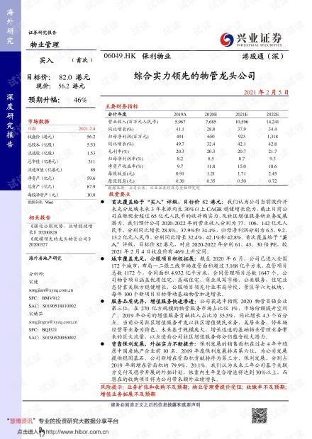 20210205-兴业证券-保利物业-6049.HK-综合实力领先的物管龙头公司.pdf