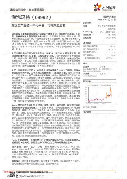 20210307-天风证券-泡泡玛特-9992.HK-潮玩全产业链一体化平台,飞轮效应显著.pdf