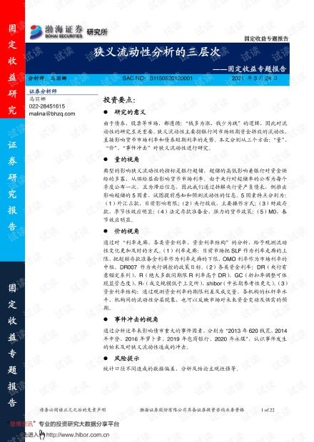 20210324-渤海证券-固定收益专题报告:狭义流动性分析的三层次.pdf