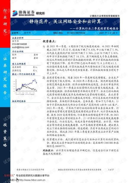 20210326-渤海证券-计算机行业二季度投资策略报告:静待花开,关注网络安全和云计算.pdf