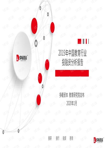 多鲸资本:2019年中国教育行业投融资分析报告.pdf