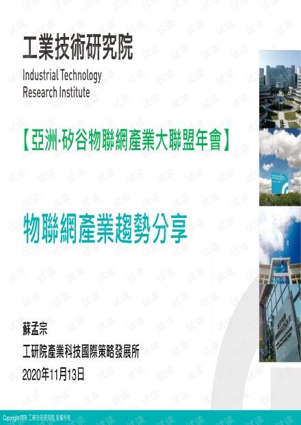 亚洲·硅谷物联网产业大联盟年会 -物联网产业趋势分享(4).pdf