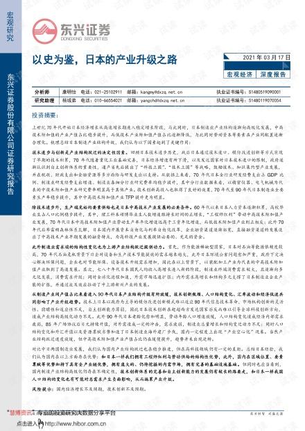 以史为鉴,日本的产业升级之路.pdf