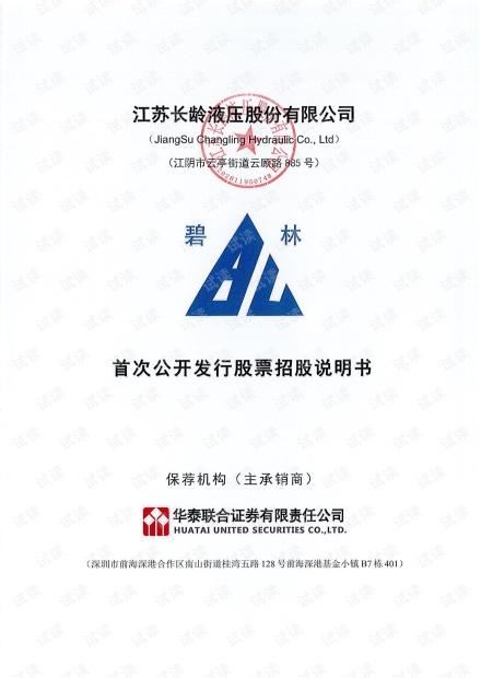 长龄液压首次公开发行股票招股说明书.pdf