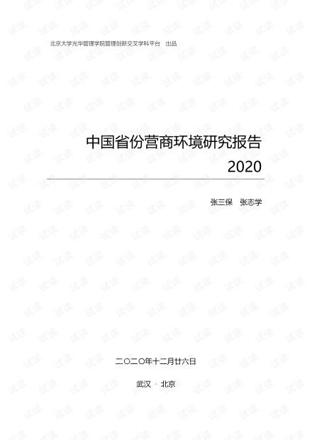 中国31省份营商环境研究报告2020-北大光华-2020.12.26-465页.pdf