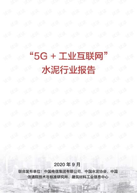 中国电信5G水泥行业研究报告.pdf