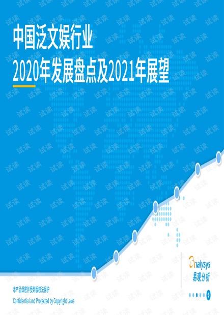 中国泛文娱行业2020年发展盘点及2021年展望.pdf